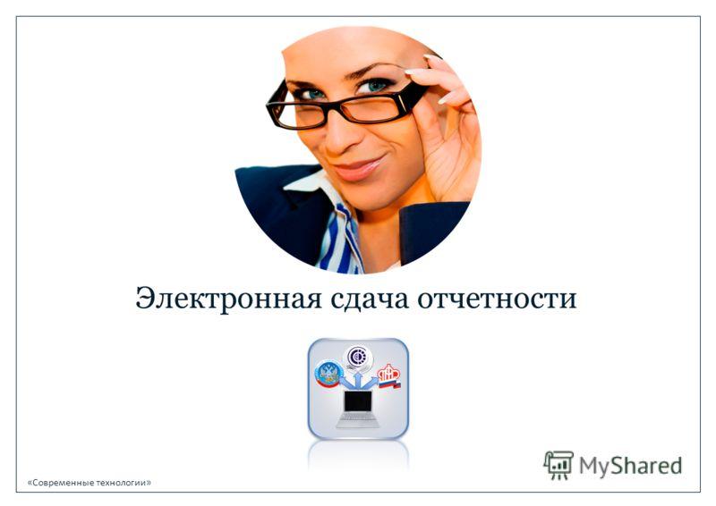 «Современные технологии» Электронная сдача отчетности