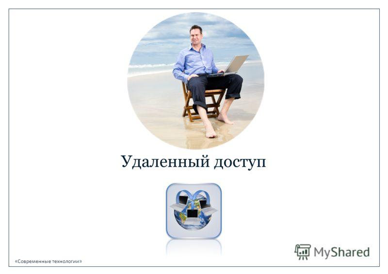 «Современные технологии» Удаленный доступ