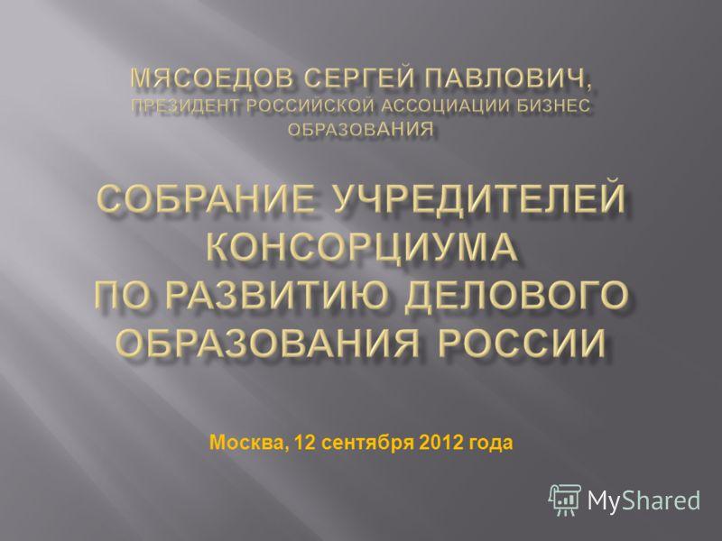 Москва, 12 сентября 2012 года
