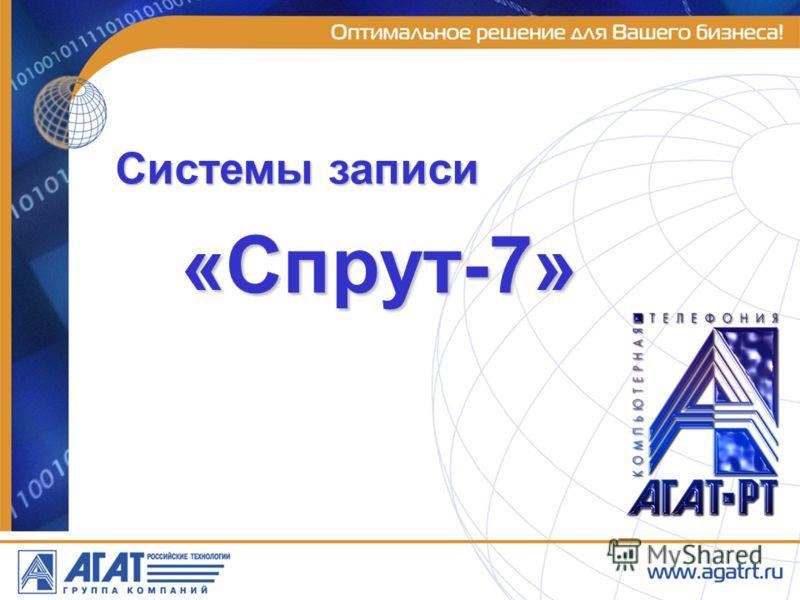 Системы записи «Спрут-7»