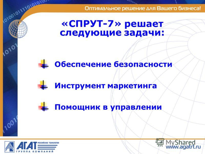 Обеспечение безопасности Инструмент маркетинга Помощник в управлении «СПРУТ-7» решает следующие задачи: