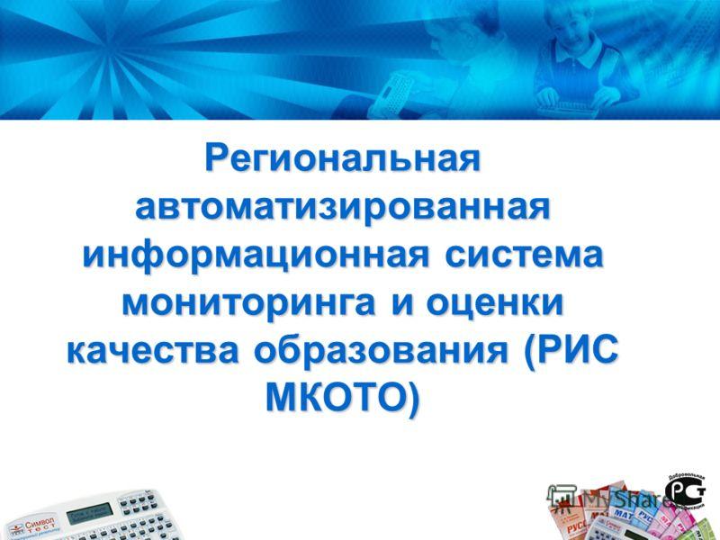 Региональная автоматизированная информационная система мониторинга и оценки качества образования (РИС МКОТО)