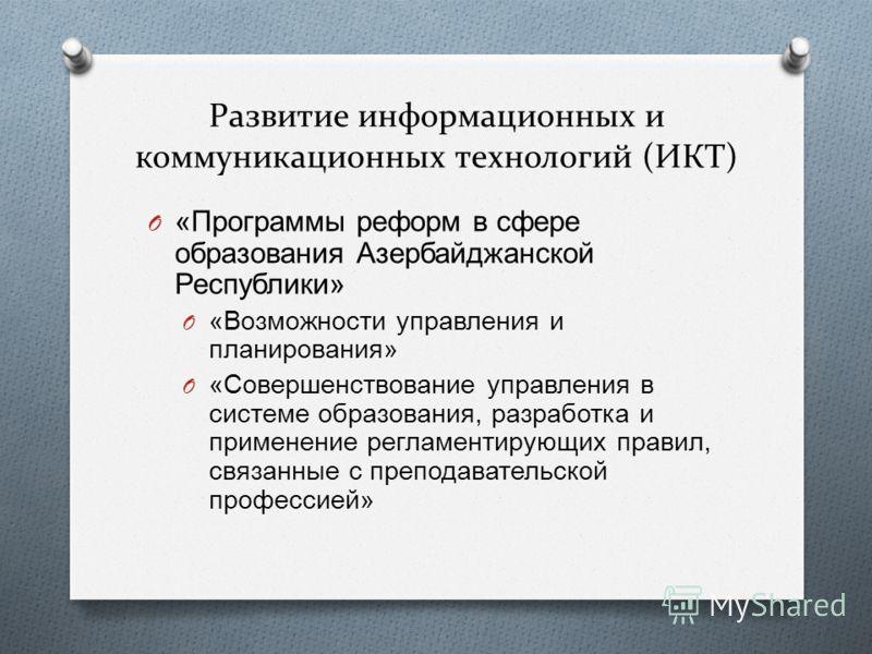 O « Программы реформ в сфере образования Азербайджанской Республики » O « Возможности управления и планирования » O « Совершенствование управления в системе образования, разработка и применение регламентирующих правил, связанные с преподавательской п