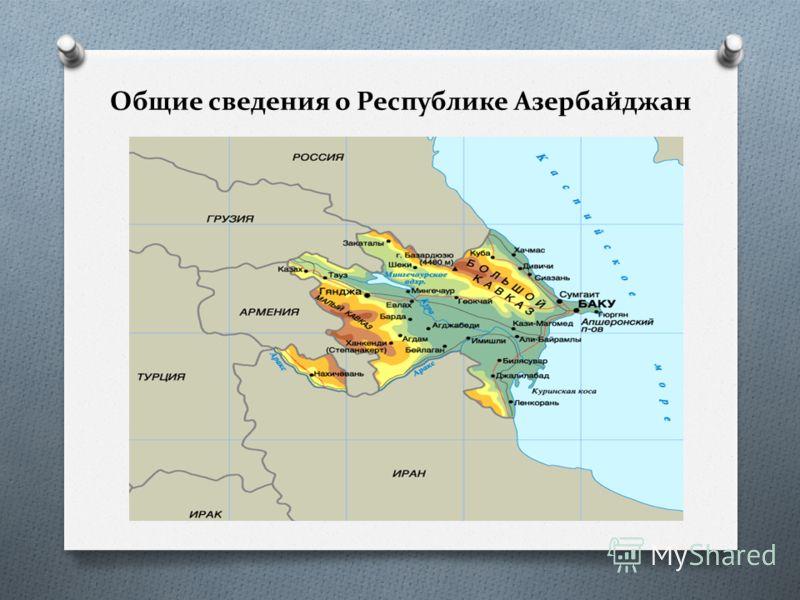 Общие сведения о Республике Азербайджан