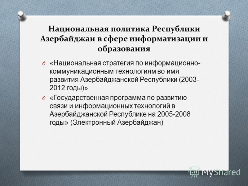 Национальная политика Республики Азербайджан в сфере информатизации и образования O « Национальная стратегия по информационно - коммуникационным технологиям во имя развития Азербайджанской Республики (2003- 2012 годы )» O « Государственная программа