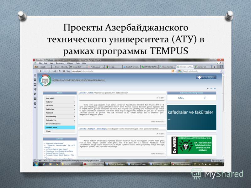 Проекты Азербайджанского технического университета (АТУ) в рамках программы ТЕМPUS