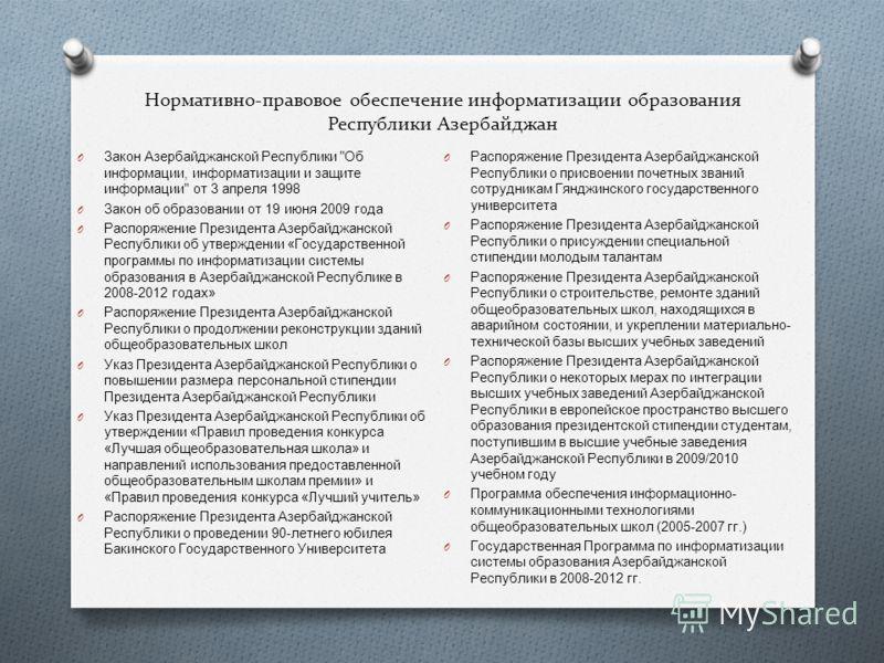 Нормативно-правовое обеспечение информатизации образования Республики Азербайджан O Закон Азербайджанской Республики