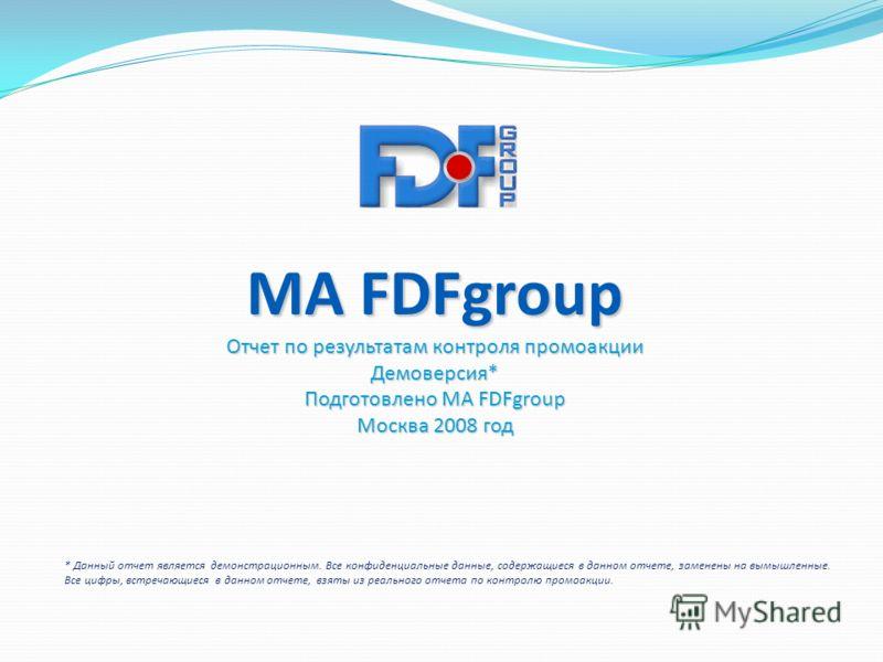 MA FDFgroup Отчет по результатам контроля промоакции Демоверсия* Подготовлено МА FDFgroup Москва 2008 год * Данный отчет является демонстрационным. Все конфиденциальные данные, содержащиеся в данном отчете, заменены на вымышленные. Все цифры, встреча