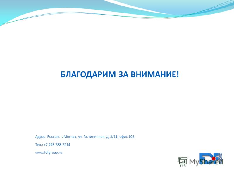 Адрес: Россия, г. Москва, ул. Гостиничная, д. 3/11, офис 102 Тел.: +7 495 788-7214 www.fdfgroup.ru БЛАГОДАРИМ ЗА ВНИМАНИЕ!