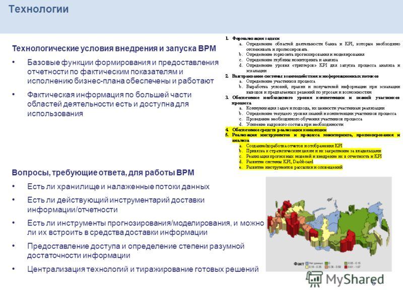 5 5 Технологические условия внедрения и запуска BPM Базовые функции формирования и предоставления отчетности по фактическим показателям и исполнению бизнес-плана обеспечены и работают Фактическая информация по большей части областей деятельности есть