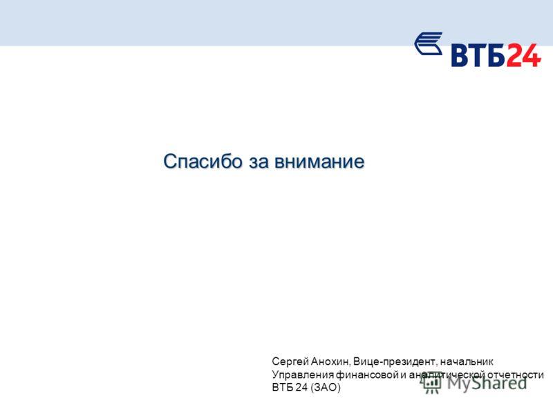 8 Спасибо за внимание Сергей Анохин, Вице-президент, начальник Управления финансовой и аналитической отчетности ВТБ 24 (ЗАО)