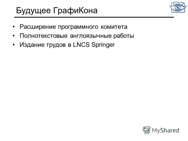 Будущее ГрафиКона Расширение программного комитета Полнотекстовые англоязычные работы Издание трудов в LNCS Springer