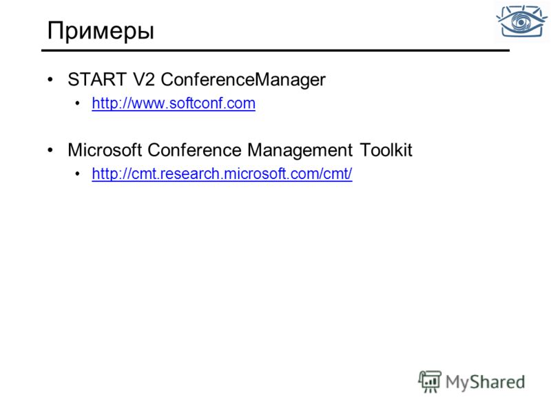 Примеры START V2 ConferenceManager http://www.softconf.com Microsoft Conference Management Toolkit http://cmt.research.microsoft.com/cmt/