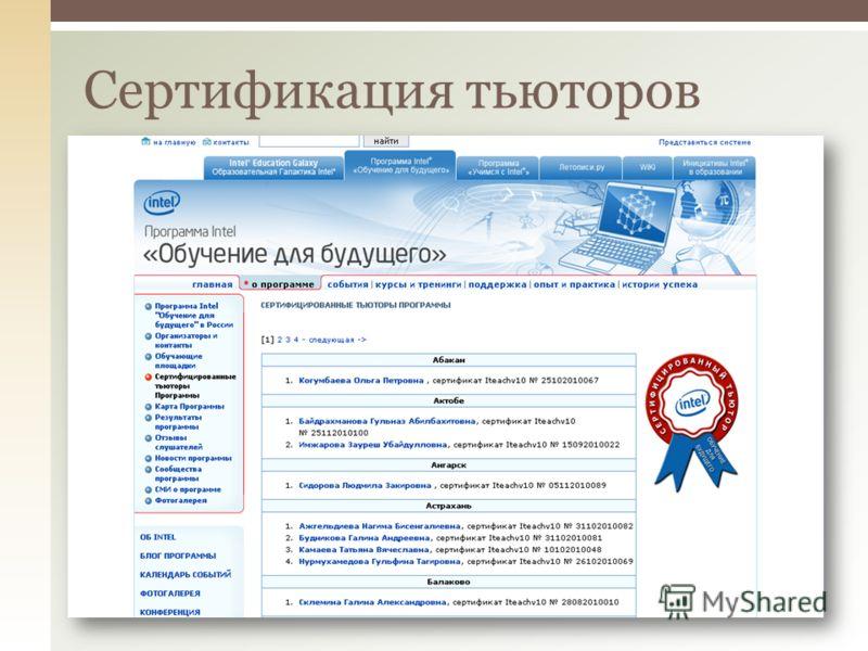 Сертификация тьюторов