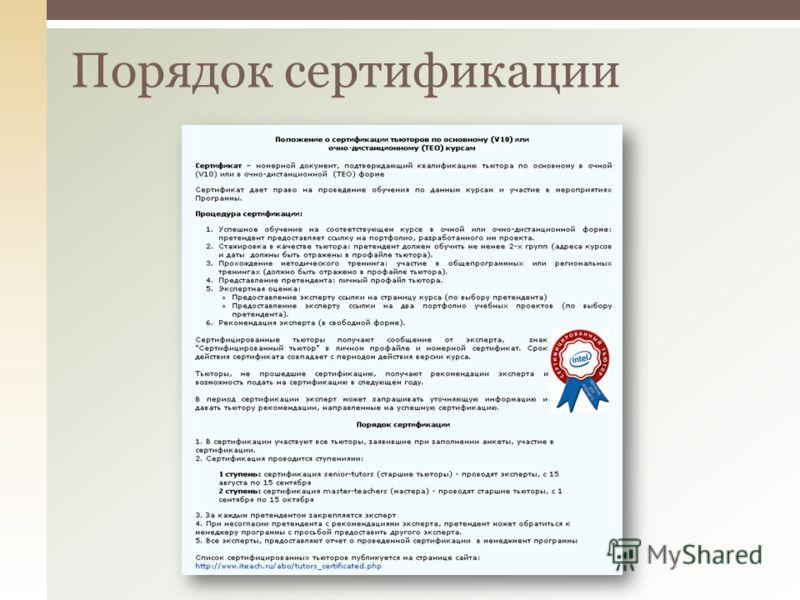 Порядок сертификации