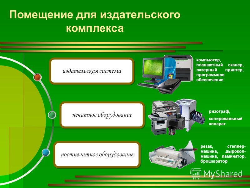 Помещение для издательского комплекса издательская система печатное оборудование постпечатное оборудование компьютер, планшетный сканер, лазерный принтер, программное обеспечение ризограф, копировальный аппарат резак, степлер- машина, дырокол- машина