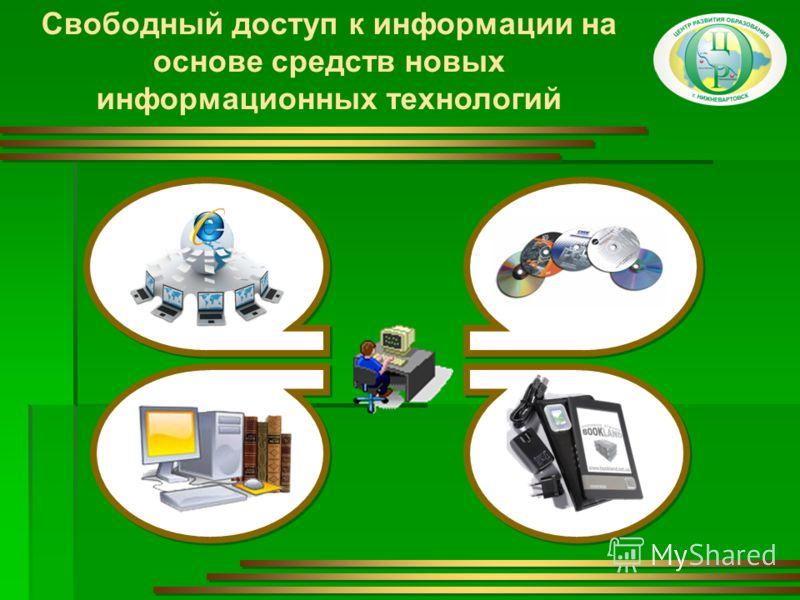 Свободный доступ к информации на основе средств новых информационных технологий