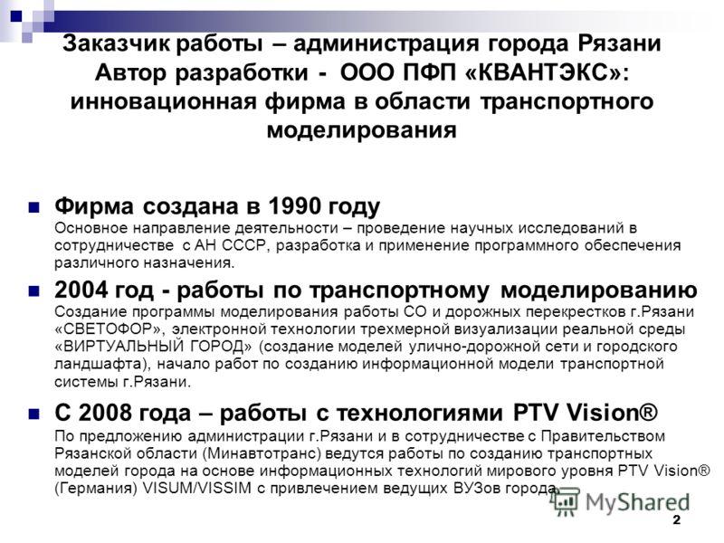 2 Фирма создана в 1990 году Основное направление деятельности – проведение научных исследований в сотрудничестве с АН СССР, разработка и применение программного обеспечения различного назначения. 2004 год - работы по транспортному моделированию Созда