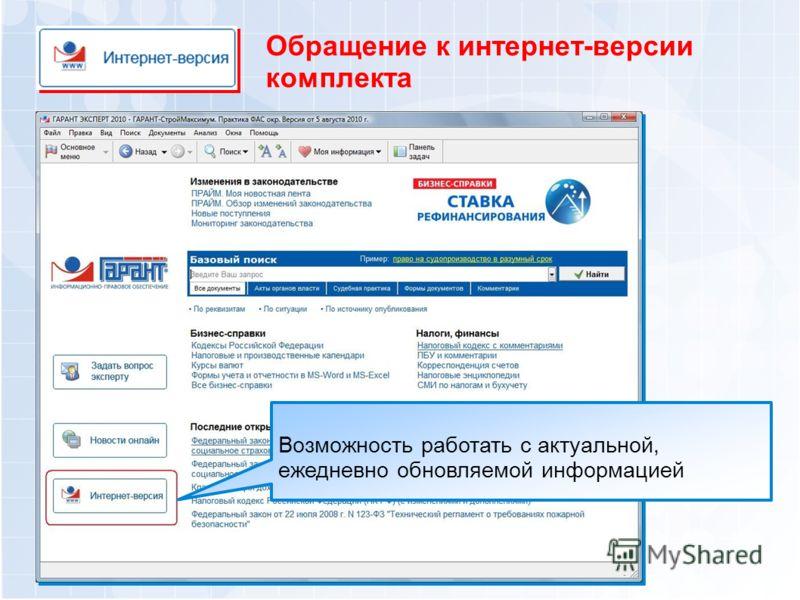 Обращение к интернет-версии комплекта Возможность работать с актуальной, ежедневно обновляемой информацией
