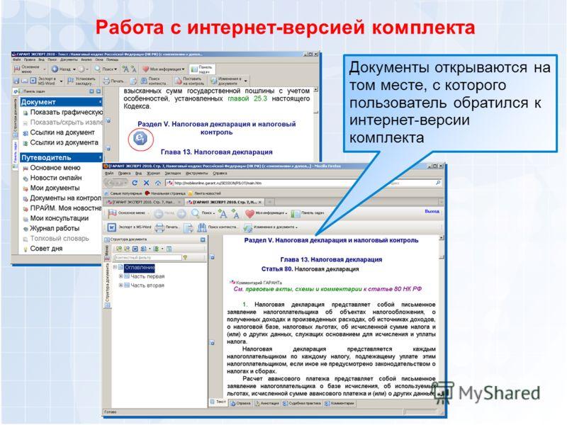 Работа с интернет-версией комплекта Документы открываются на том месте, с которого пользователь обратился к интернет-версии комплекта