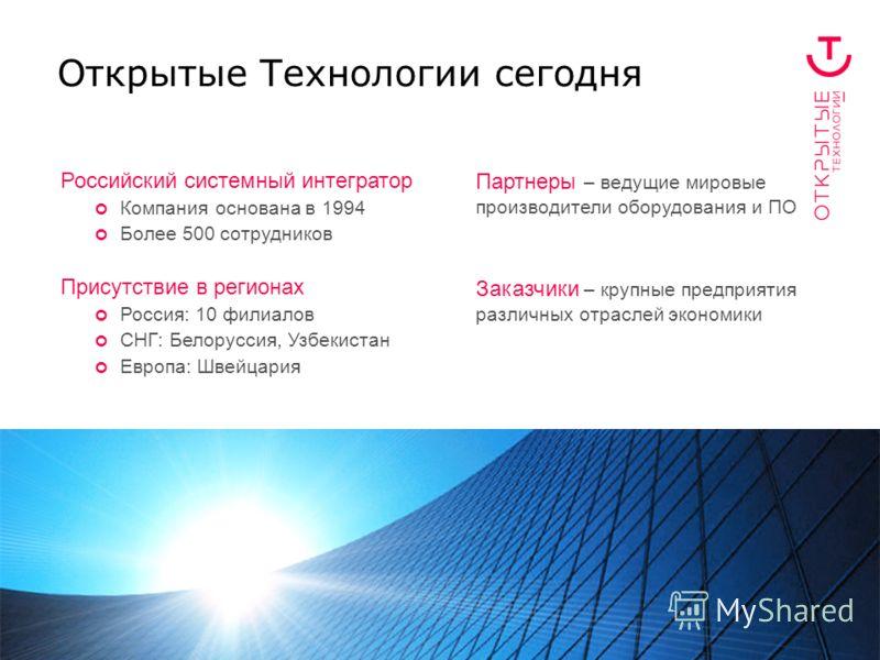 3 Открытые Технологии сегодня Российский системный интегратор Компания основана в 1994 Более 500 сотрудников Присутствие в регионах Россия: 10 филиалов СНГ: Белоруссия, Узбекистан Европа: Швейцария Партнеры – ведущие мировые производители оборудовани