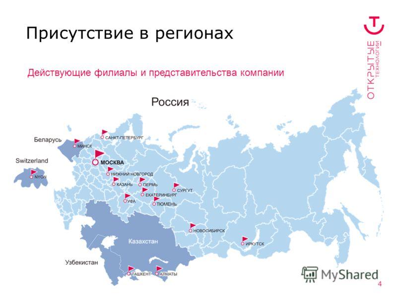 4 Присутствие в регионах Действующие филиалы и представительства компании