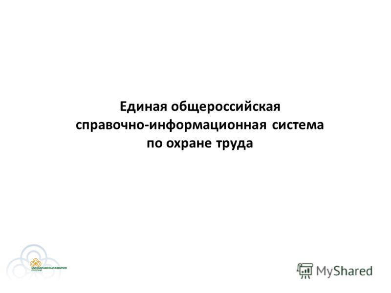 Единая общероссийская справочно-информационная система по охране труда