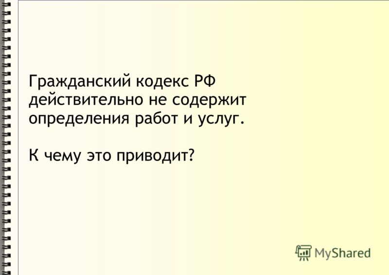 Гражданский кодекс РФ действительно не содержит определения работ и услуг. К чему это приводит?