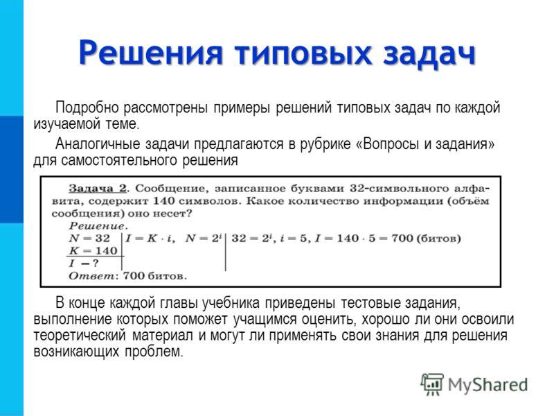 Решения типовых задач Подробно рассмотрены примеры решений типовых задач по каждой изучаемой теме. Аналогичные задачи предлагаются в рубрике «Вопросы и задания» для самостоятельного решения В конце каждой главы учебника приведены тестовые задания, вы