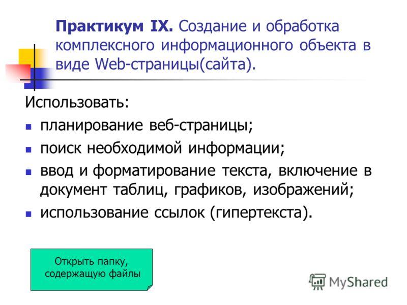 Практикум IX. Создание и обработка комплексного информационного объекта в виде Web-страницы(сайта). Использовать: планирование веб-страницы; поиск необходимой информации; ввод и форматирование текста, включение в документ таблиц, графиков, изображени