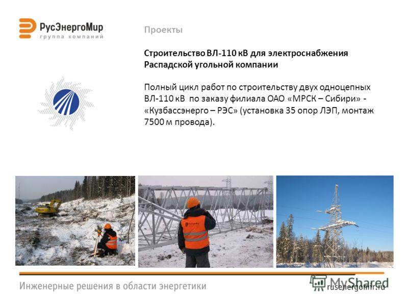 Полный цикл работ по строительству двух одноцепных ВЛ-110 кВ по заказу филиала ОАО «МРСК – Сибири» - «Кузбасcэнерго – РЭС» (установка 35 опор ЛЭП, монтаж 7500 м провода). Проекты Строительство ВЛ-110 кВ для электроснабжения Распадской угольной компан