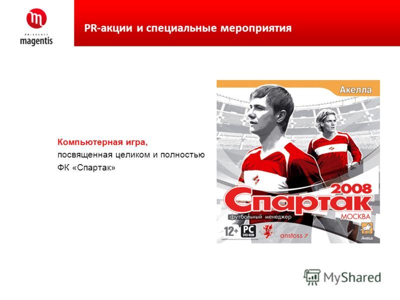 Компьютерная игра, посвященная целиком и полностью ФК «Спартак» PR-акции и специальные мероприятия