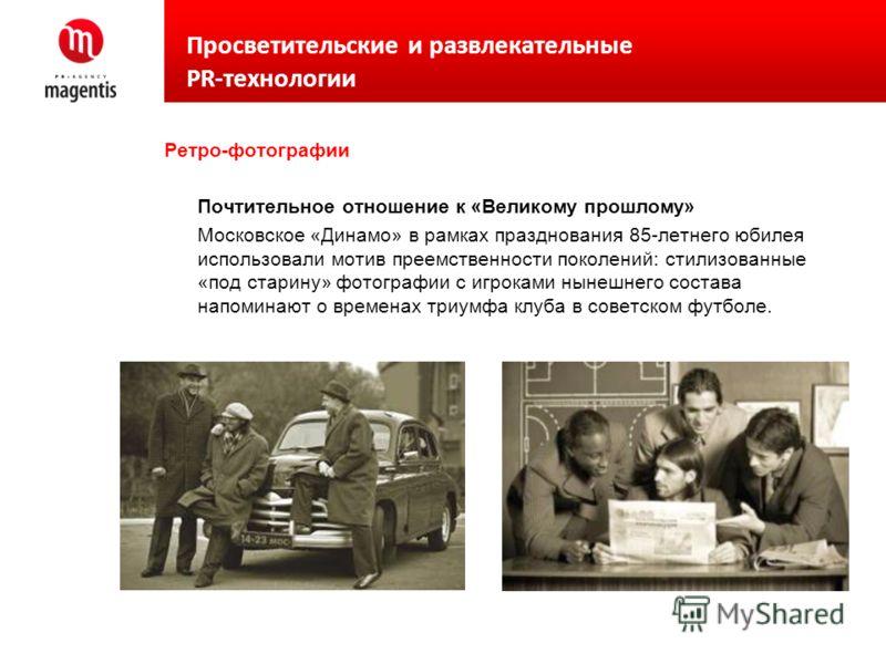 Ретро-фотографии Почтительное отношение к «Великому прошлому» Московское «Динамо» в рамках празднования 85-летнего юбилея использовали мотив преемственности поколений: стилизованные «под старину» фотографии с игроками нынешнего состава напоминают о в