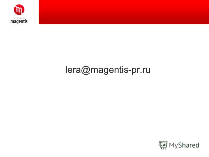 lera@magentis-pr.ru