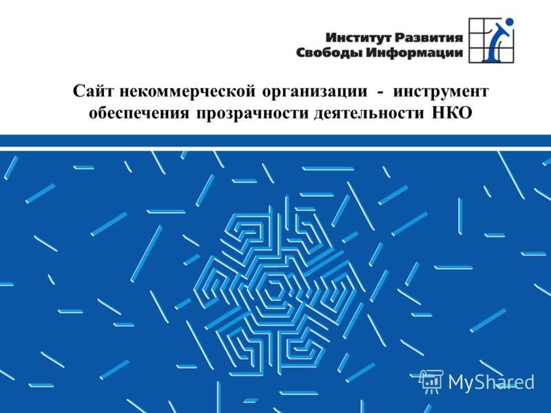 Сайт некоммерческой организации - инструмент обеспечения прозрачности деятельности НКО