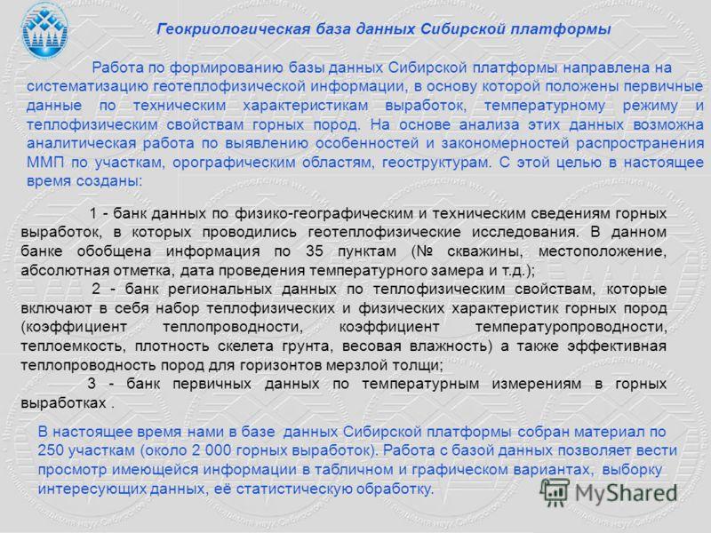 Геокриологическая база данных Сибирской платформы Работа по формированию базы данных Сибирской платформы направлена на систематизацию геотеплофизической информации, в основу которой положены первичные данные по техническим характеристикам выработок,