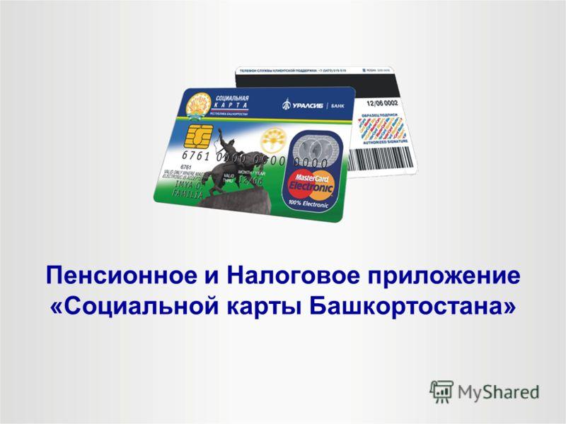 Пенсионное и Налоговое приложение «Социальной карты Башкортостана»