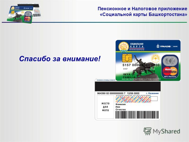 Спасибо за внимание! Пенсионное и Налоговое приложение «Социальной карты Башкортостана»