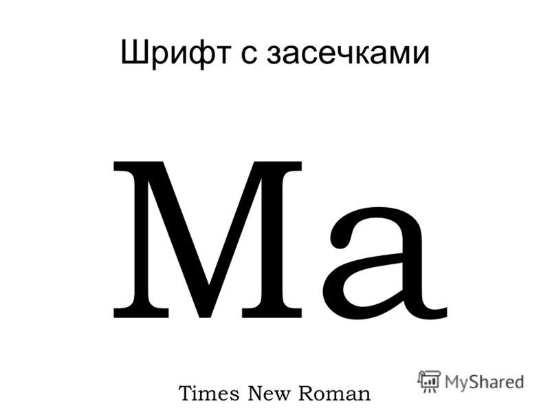 Шрифт с засечками Ма Times New Roman