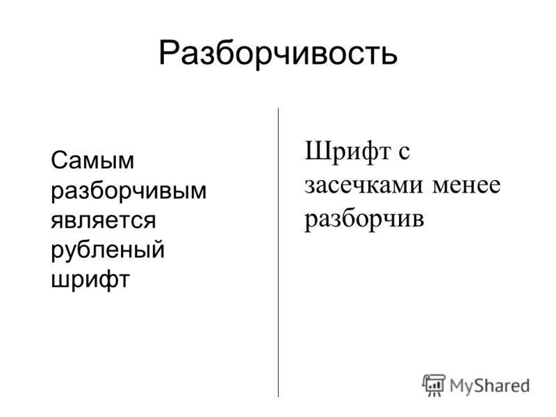 Разборчивость Самым разборчивым является рубленый шрифт Шрифт с засечками менее разборчив