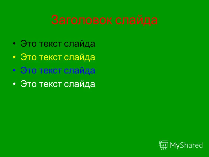 Заголовок слайда Это текст слайда
