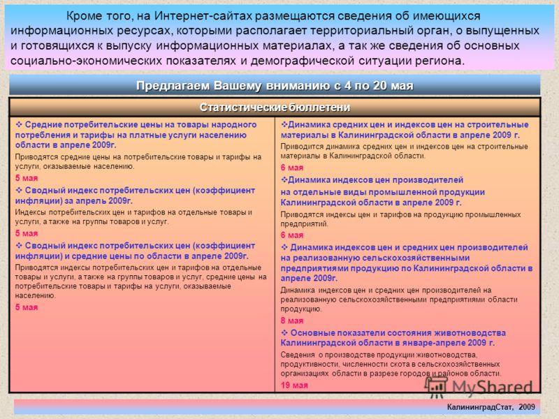 Кроме того, на Интернет-сайтах размещаются сведения об имеющихся информационных ресурсах, которыми располагает территориальный орган, о выпущенных и готовящихся к выпуску информационных материалах, а так же сведения об основных социально-экономически