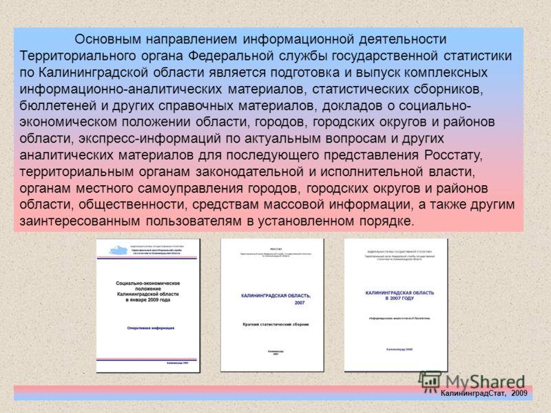 Основным направлением информационной деятельности Территориального органа Федеральной службы государственной статистики по Калининградской области является подготовка и выпуск комплексных информационно-аналитических материалов, статистических сборник