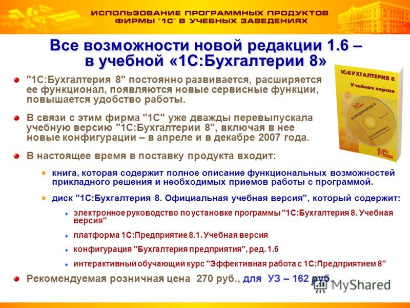 Работа с программой 1с предприятие бухгалтерия предприятия 8.1