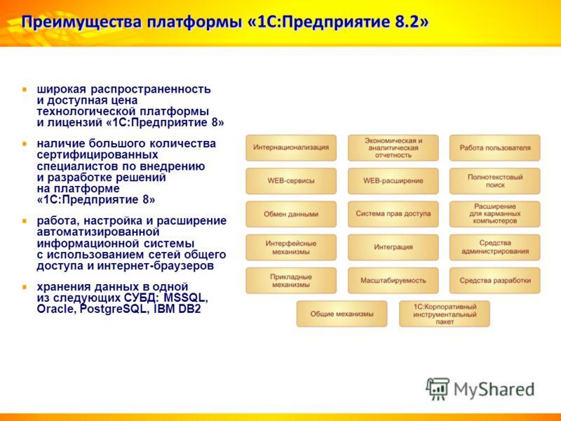 Преимущества платформы «1С:Предприятие 8.2» широкая распространенность и доступная цена технологической платформы и лицензий «1С:Предприятие 8» наличие большого количества сертифицированных специалистов по внедрению и разработке решений на платформе