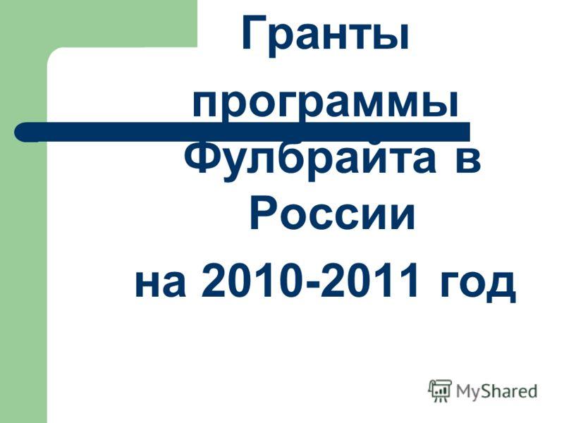 Гранты программы Фулбрайта в России на 2010-2011 год