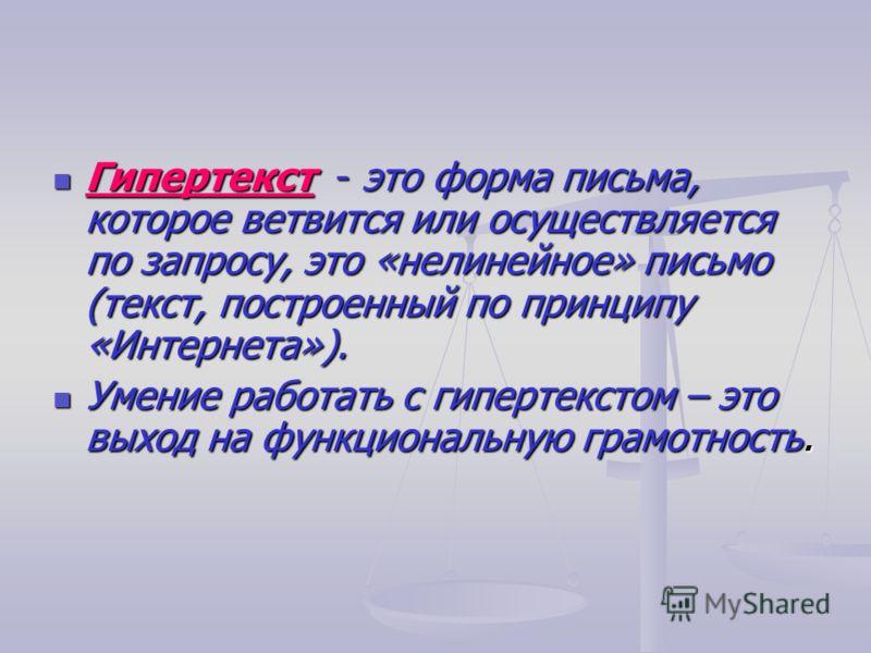 Гипертекст - это форма письма, которое ветвится или осуществляется по запросу, это «нелинейное» письмо (текст, построенный по принципу «Интернета»). Гипертекст - это форма письма, которое ветвится или осуществляется по запросу, это «нелинейное» письм