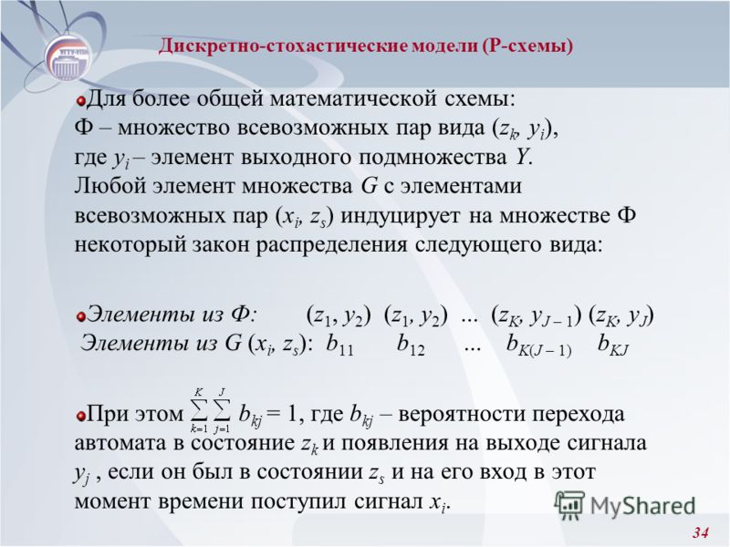 34 Для более общей математической схемы: Ф – множество всевозможных пар вида (z k, y i ), где у i – элемент выходного подмножества Y. Любой элемент множества G с элементами всевозможных пар (x i, z s ) индуцирует на множестве Ф некоторый закон распре
