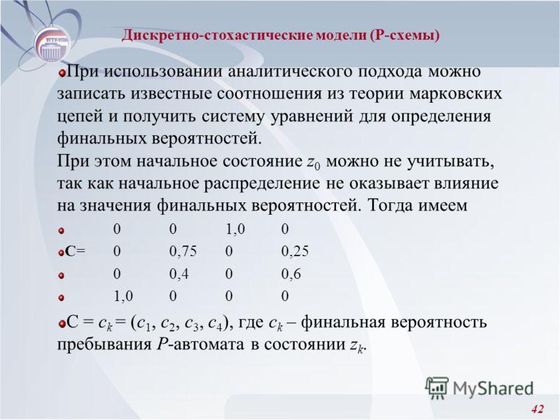 42 При использовании аналитического подхода можно записать известные соотношения из теории марковских цепей и получить систему уравнений для определения финальных вероятностей. При этом начальное состояние z 0 можно не учитывать, так как начальное ра