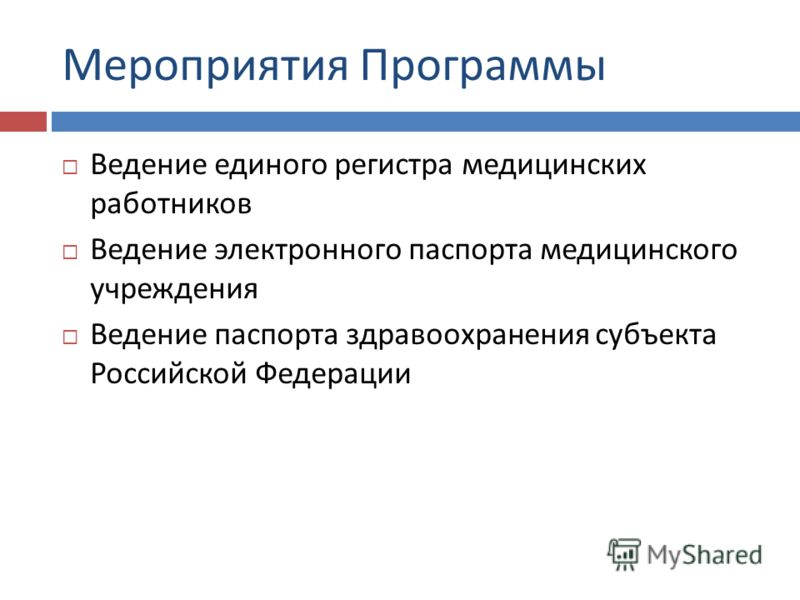 Мероприятия Программы Ведение единого регистра медицинских работников Ведение электронного паспорта медицинского учреждения Ведение паспорта здравоохранения субъекта Российской Федерации